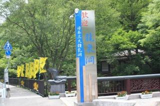歓迎 龍泉洞、日本三大鍾乳洞と書かれた看板