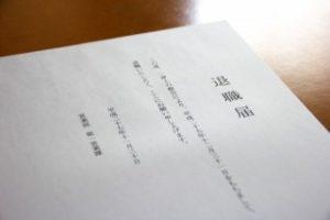 tenshoku-rireki2