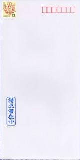 封筒の表面に書かれた請求書在中の文字
