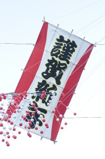 謹賀新年の幟