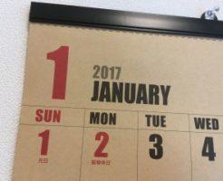 カレンダーの正月三が日