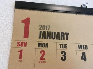 カレンダー、正月三が日の部分